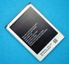 Аккумулятор для Samsung GT-N7100 Galaxy NOTE 2
